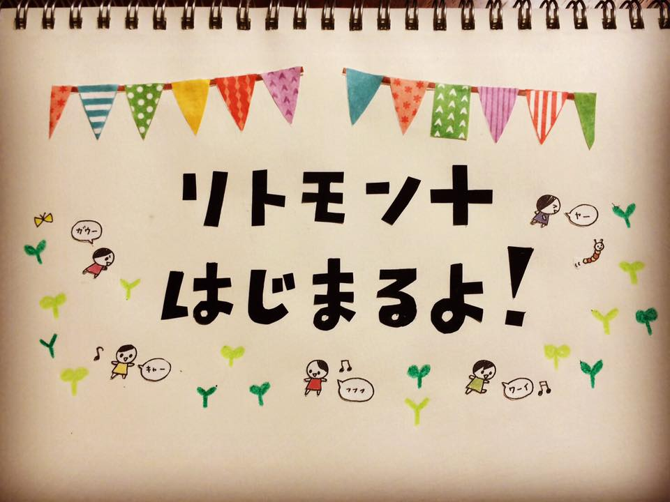 親子で楽しむ体験型イベント「リトモン+」がいよいよ始動!